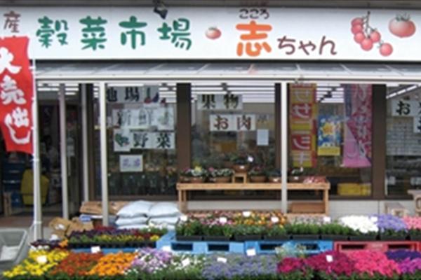 産直穀菜市場「志(こころ)ちゃん」
